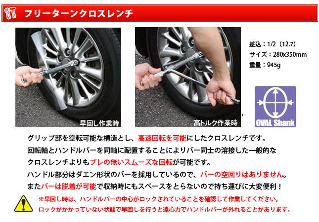 タイヤ交換工具 フリーターンクロスレンチの説明