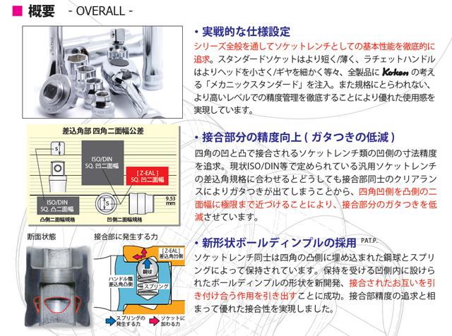 ko-ken (コーケン) コーケン工具 通販 Z-EAL概要