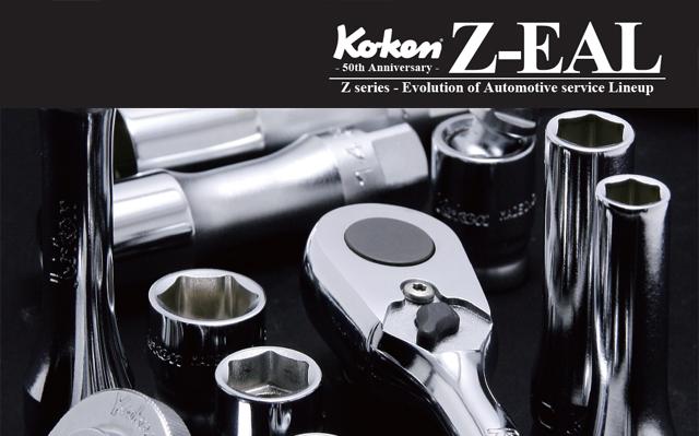 ko-ken (コーケン) コーケン工具 通販 コーケンZ-EAL