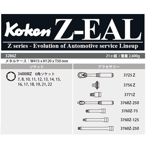 Koken 2286Z